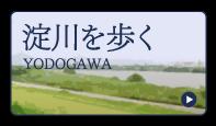 yodogawa