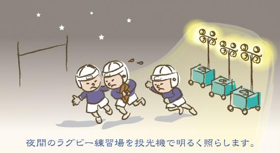 夜間のラグビー練習所を投光機が灯す