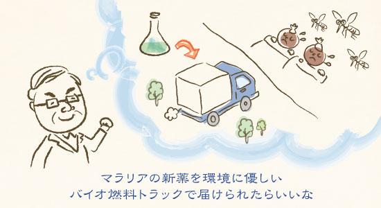 マラリヤの新薬をバイオ燃料トラックで届けたい