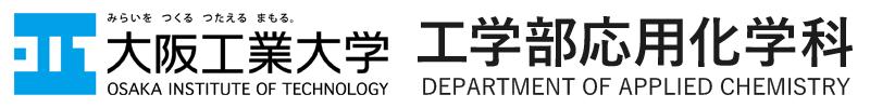 大阪工業大学工学部応用化学科